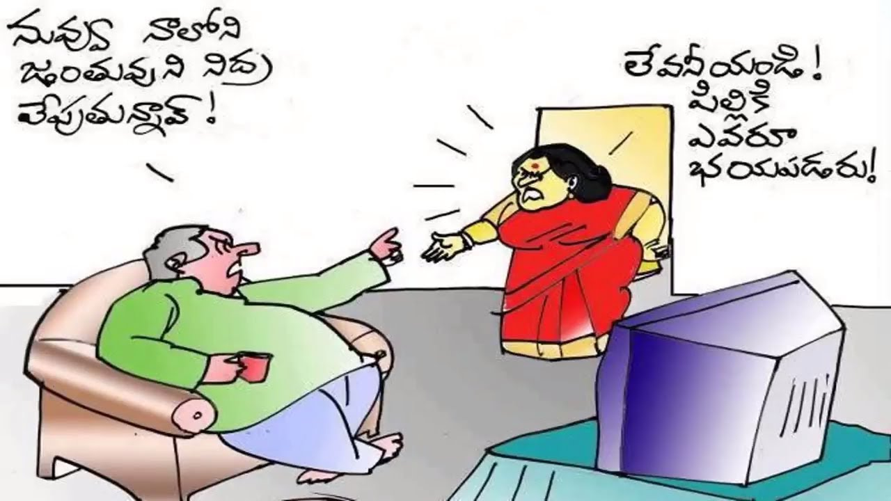 Funny Cartoon Pictures In Telugu - Youtube-8646