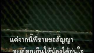 Download Video 09 ไฟกับน้ำ บ่าววี MP3 3GP MP4