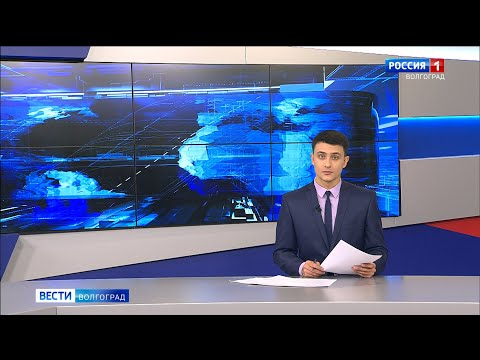 Вести-Волгоград. Выпуск 22.01.20 (11:25)