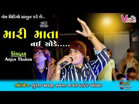 Arjun Thakor Gabbar Thakor Live Moj    Mari Shadhi Pokse    Vansh Video