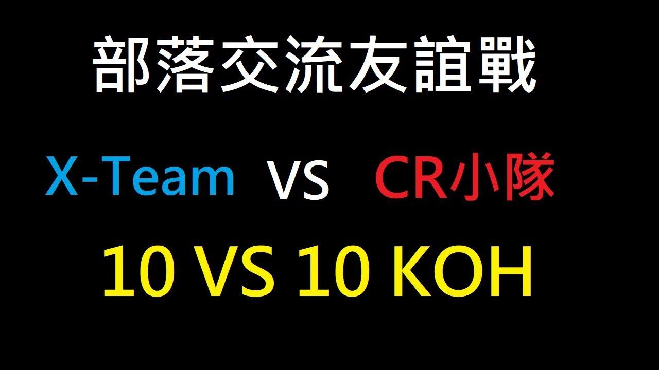 部落交流友誼戰X-Team vs CR小隊!ClashRoyale皇室戰爭