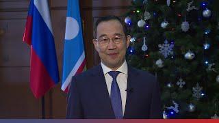 Новогоднее поздравление главы республики Айсена Николаева