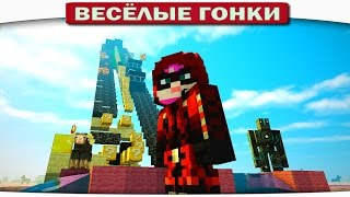 Весёлые гонки Minecraft - League vs Arsenal's