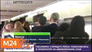 Смотреть видео Очевидец рассказал, что происходило на борту загоревшегося самолета - Москва 24 онлайн