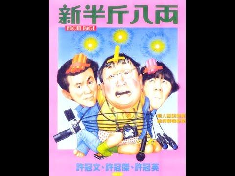 许氏电影 新半斤八兩 1990 粵語
