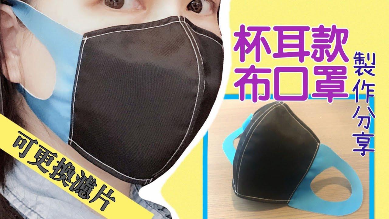【杯耳型布口罩製作】DIY fabric face mask|KS 工作坊又有新作特色DIY布口罩|更換濾片布口罩|布口罩教學 ...