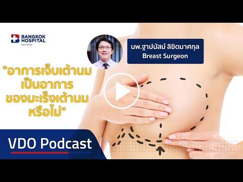All About Breast EP.2 ก้อนซีสต์หรือถุงน้ำในเต้านมอันตรายแค่ไหน