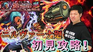 【🔴モンスト】新超絶:ニルヴァーナ廻!初回攻略していく!