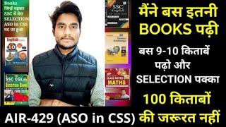 MY BOOKLIST FOR SSC CGL 2018 | बस इन 10 किताबों में हो जाएगा Selection