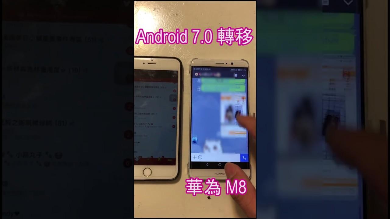 iphone 轉 華為 M8 android 7 0 line 跨系統 聊天紀錄 備份 轉移 - YouTube
