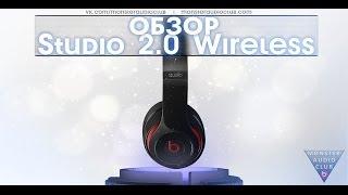 Обзор Наушников Beats STUDIO 2.0 WIRELESS 2014 Black