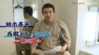 【鈴木亮平】『西郷どん』Q&A ~動画で答えます!<第3弾>