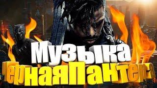 ТОП ПЕСЕН О ЧЕРНОЙ ПАНТЕРЕ / TOP BEST SONGS about BLACK PANTHER