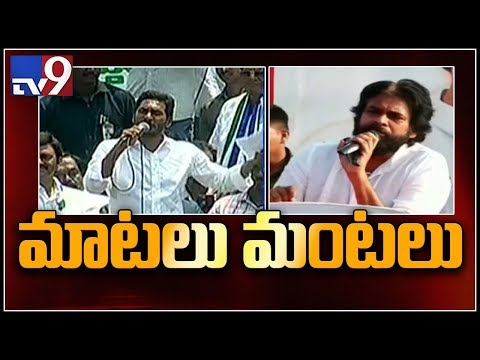 AP Elections 2019: War of words between Jagan and Pawan Kalyan - TV9