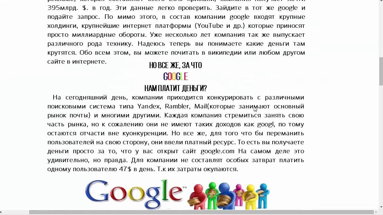Заработок на Автоматической Кнопки |  На Курс Тайная Кнопка Google Автоматический