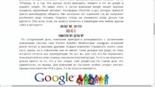 Заработок с нуля используя систему google adsense 2017!