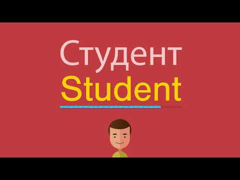 Как будет по английски студент