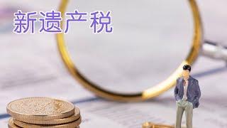 如何利用新遗产税省钱