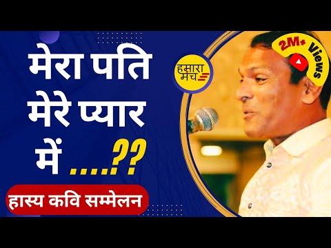 Dinesh Desi Ghee का कमाल श्रोता हुए हँसते हँसते बेहाल   Hamara Manch Kavi Sammelan 2020