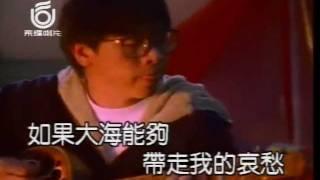 張雨生 - 大海(高清版)