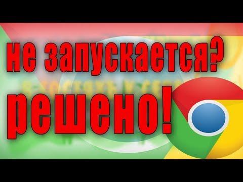 Не открывается Google Chrome, что делать, не запускается Google Chrome, гугл хром | не работает хром