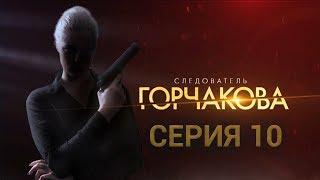 Следователь Горчакова. 10 серия | Интер