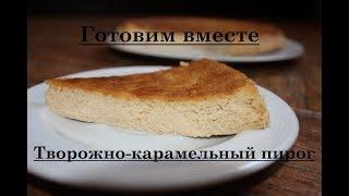 Творожно-карамельный пирог☆КАК ЧИЗКЕЙК