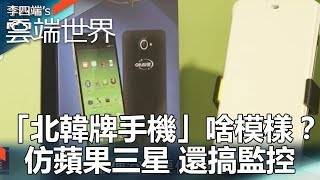 「北韓牌手機」啥模樣? 仿蘋果三星 還搞監控-李四端的雲端世界
