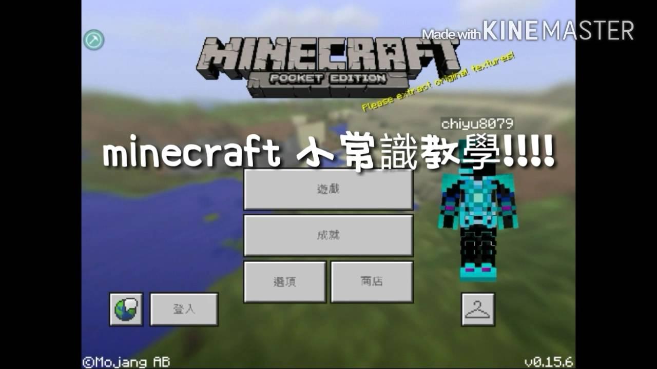 Minecraft PE小常識教學:如何延長藥水時間 - YouTube