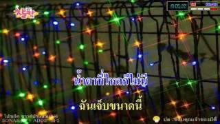 เจ็บจนชิน - เต็ม นาวา - COVER KARAOKE