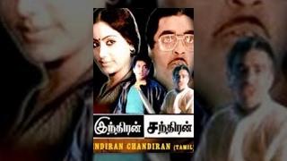 Indiran Chandiran Full Movie | Kamal Haasan, Vijayashanti | Suresh Krissna | Superhit Tamil Movie