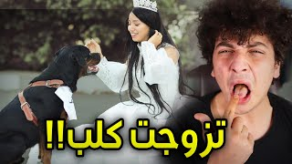 مشهورة مصرية تزوجت كلب!!
