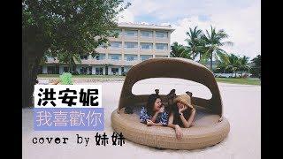 【Cover系列】#1告白神曲 洪安妮-我喜歡你