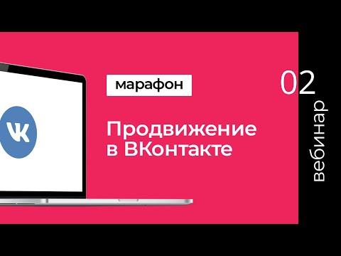 Марафон «Продвижение ВКонтакте»