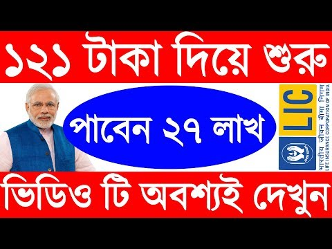Latest LIC News Today , Life Insurance Corporation Policy Start With 121...