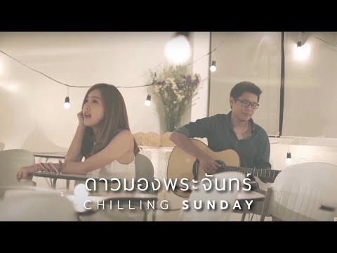 ฟังเพลง - ดาวมองพระจันทร์ Chilling Sunday - YouTube