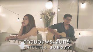 Chilling Sunday - ดาวมองพระจันทร์ (Official Music Video)