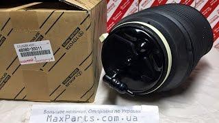 48080-35011 Пневматическая подушка Пневмоподушка пневмобаллон Toyota Prado 120 Lexus GX470(, 2014-12-26T13:27:11.000Z)