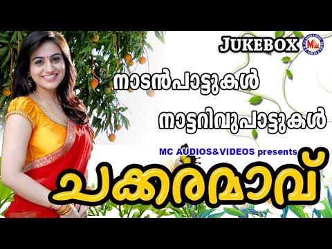 കേട്ടാലും കേട്ടാലും മതിവരാത്ത നാടന്പാട്ടുകള് | Chakkaramavu | Nadanpattukal in Malayalam