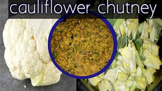 క్యాలీఫ్లవర్ పచ్చడి/ cauliflower chutney/without ulli, vellulli kaartheekam special