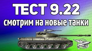 Стрим - ТЕСТ 9.22 - Покатаем на новых танках