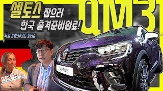 신형 르노삼성 QM3, 곧 한국 출시? LPG, 플러그인 하이브리드까지!...셀토스,티볼리,코나 떨고 있니?