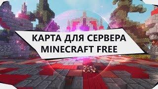 Карта для сервера в майнкрафт (minecraft - спавн, pvp арена, сплиф пвп, качалка, магазик - шоп) all