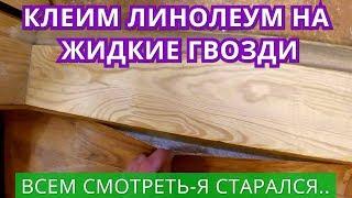 Приклеюємо лінолеум на підлозі на рідкі цвяхи. клей лінолеум. лінолеум укладання.