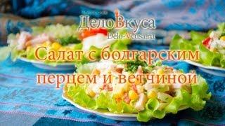 Салат с болгарским перцем и ветчиной - видео-рецепт - Дело Вкуса