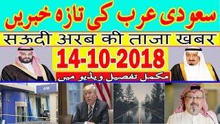 14-10-2018 Saudi News - Saudi Arabia Latest News Today - Urdu Hindi News Today - MJH Studio