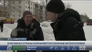 В регионах Казахстана сохраняются сложные метеоусловия