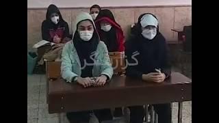 غیبت معلمان به علت ویروس کرونا، رقص دانش آموزان