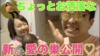 【新居紹介】しばなん引っ越し終わりました!!! thumbnail