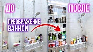 Расхламление и преображение ванной! Вся моя косметика в ванной!